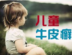 治疗儿童牛皮癣要注意哪些