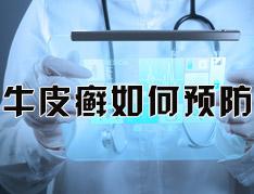 如何能够预防银屑病的复发